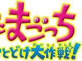 Eiga Tamagotchi: Himitsu no Otodoke Dai Sakusen!