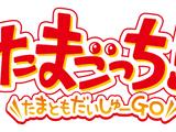 Tamagotchi! Tamatomo Daishuu GO