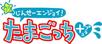 Ura Jinsei Enjoi Tamagotchi Plus