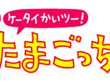 Keitai Kaitsuu Tamagotchi Plus
