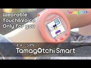 【たまごっち】25周年の最新機種「たまごっちスマート」イメージPV公開!