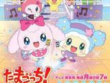 Tamagotchi! Yume Kira Dream