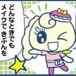 Coffretchi manga panel.png