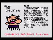 Nintendo64chara 23