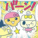 GOGO♪Tamagotchi!Manga-FoundExpansion-0007.jpg
