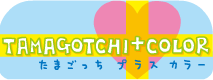 Tamagotchi Plus Color