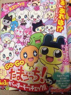 Go-go-tamagotchi! magazine-advertisment.jpg