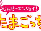 Chou Jinsei Enjoi Tamagotchi Plus