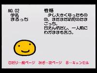 Nintendo64chara 02.jpg