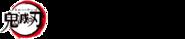 KimetsuTMGC Logo