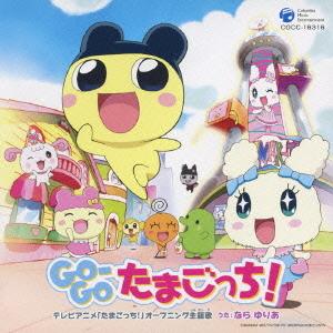 Tamagotchi! CD/Gallery