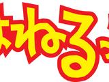 Hanerutchi 2