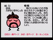 Nintendo64chara 51