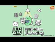 -UNBOXING- 실리콘 케이스(죠르디 다마고치) - Silicone Case (Jordy X Tamagotchi) 언박싱!-2