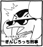 Ginjirotchi detective
