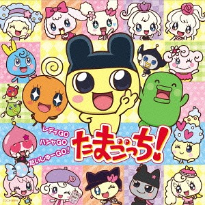 Ready GO Hasha GO Daishu GO! Tamagotchi!