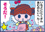 Amiamitchi manga panel