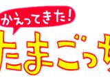 Tamagotchi Plus (franchise)