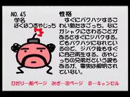 Nintendo64chara 45