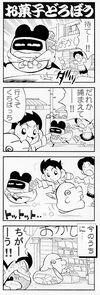 Tamagotch 1998 comic-strip.jpg