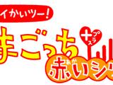 Keitai Kaitsuu! Tamagotchi Plus Akai