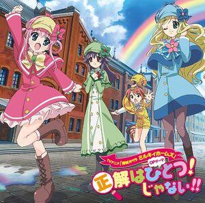 Seikai wa Hitotsu Janai cover.jpg