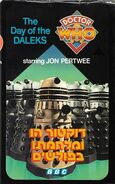 Day of the Daleks VHS Israel