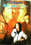 Japan The Cave Monsters cover