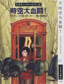 Japan The Daleks cover