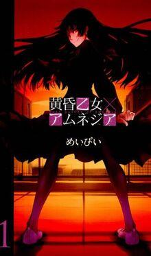 Manga vol1 cover.jpg