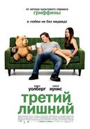 Ted Poster 03