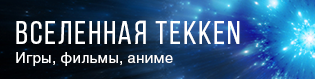 Вселенная Tekken