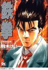 Tekken: Tatakai no Kanatani