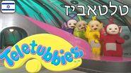 SeeSaw Hebrew