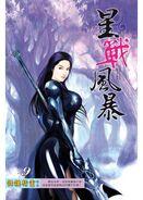 Meng Tian