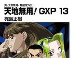 True Tenchi Muyo! GXP 13