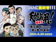 Tenchi Muyo! Ryo-Ohki OVA 5 - Episode 6 Preview