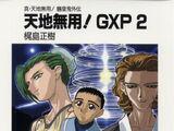 True Tenchi Muyo! GXP 2