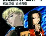 True Tenchi Muyo! GXP 1