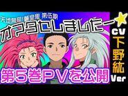 Tenchi Muyo! Ryo-Ohki OVA 5 - Episode 5 Preview