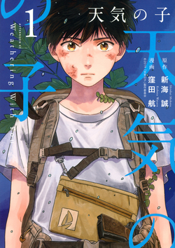 Weathering With You Manga Volume 1.png