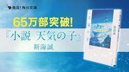 新海誠『小説 天気の子』テレビCM 15秒