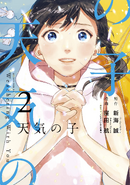 Weathering With You Manga Volume 2