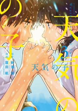 Weathering With You Manga Volume 3.png