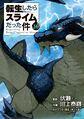 Manga Volume 16 JP