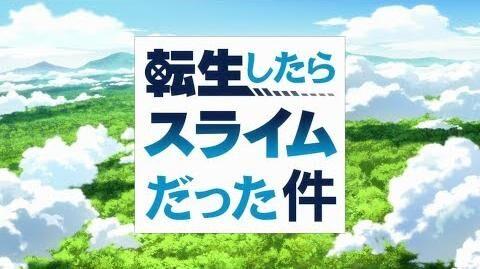 TVアニメ『転生したらスライムだった件』_オープニング映像