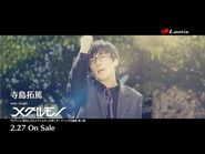 寺島拓篤 - 9thシングル「メグルモノ」Music Clip Short ver.