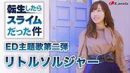 田所あずさ リトルソルジャー(TVアニメ『転生したらスライムだった件』エンディング主題歌第二弾)-MUSIC VIDEO-