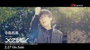 寺島拓篤 9thシングル「メグルモノ」Music Clip Short ver.
