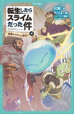 The Strongest Slime is Born Volume Centre